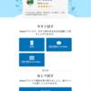 Quick Links for Alexaがどうも日本語でも使えるようになっているらしい?