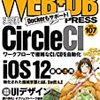 『WEB+DB PRESS Vol.107』を読んだ