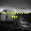 #3000文字チャレンジ 勝負