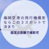 福岡空港の飛行機撮影ならこの3スポットで決まり