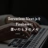 Serverless Next.jsをFirebaseに置いたときのメモ