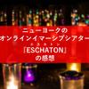 ニューヨークのオンラインイマーシブシアター『ESCHATON』の感想