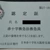 赤十字救急法救急員【2日目・3日目・救急員養成講習】