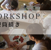 workshop 2015