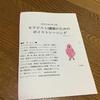 麻子さんの「セラピスト・講師のためのボイストレーニング」受けてきたよ~。