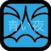 今日は、キンナンバ-23青い夜白い魔法使い音10の日です。