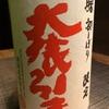 福島県 曙 大俵引き 生原酒 おりがらみ純米ふな口