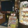 魚河岸 甚平 パセオ店 / 札幌 北6条西4丁目 パセオB1F