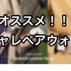 【クリスマスプレゼントに!!】カップルでオシャレお揃いしよう!!オススメペアウォッチ!!5選!!