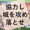 ボードゲーム『アンドールの伝説 リートブルク攻城戦』の感想
