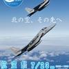 【千歳基地開庁60周年記念航空祭】気になる天気は!?