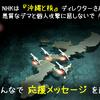 『沖縄と核』ディレクターさんに対するデマと個人攻撃に屈しないで !!! NHK に応援メッセージを送ろう💕 キャンペーン