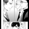 石沢課長の演技に騙された サイコミ連載中 『今どきの若いモンは』 30話レビュー