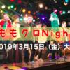 【イベント】大阪がももいろに染まる|ももクロNight in 大阪