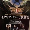 オペラ。トウーランドットパーリ歌劇場