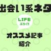 恋愛プロのブログ!?出会い系ネタのオススメ記事紹介!