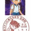 【風景印】由良郵便局(2019.10.3押印、図案変更後・初日印)