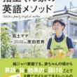 本日10月9日(金) 川上拓土くんのママが書いた「拓土くん家の英語メソッド」(KADOKAWA)が発売になりました!