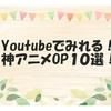 Youtubeでみれる!かっこいい神アニメオープニング10選!