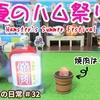 【YouTube 投稿】ハムスター🐹お肉のおやつを食べてスタミナアップ!夏のハム祭り編#32