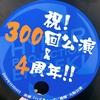 飛翔・大阪11/14、16 ~祝300公演とみんなの監督・鷲匠鍛治~