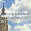 大手監査法人で働くのに英語力は必須なのか?まずは、最優先事項を優先すべきでは?
