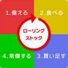 【防災豆知識】ローリングストック法  ご存知ですか?