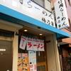 【今週のラーメン814】 竹岡らーめん 梅乃家 (東京・御成門) ラーメン