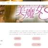 美魔女SPA(美魔女スパ)大阪 セラピストYさん【B :RANK】