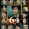 64 -ロクヨン-<後編>