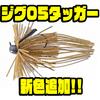 【O.S.P】カバー最奥を狙えるスモラバ「ジグ05タッガー」に新色追加!
