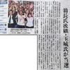 沖縄知事選で思うこと
