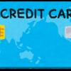 クレカ型プリペイドカードはKyashが最強!2%還元に加えて、クレカのポイントも還元されるぞ!