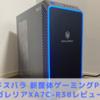 【ドスパラ新筐体】GALLERIA(ガレリア) XA7C-R38【レビュー口コミ】