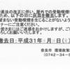 近鉄・JR奈良駅前の指定喫煙場所が2019年4月26日に撤去