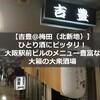 【吉豊@梅田(北新地)】ひとり酒にピッタリ!大阪駅前ビルのメニュー豊富な大箱の大衆酒場(口コミ)