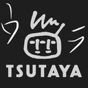 裏TSUTAYA店員さんのしゃべり場