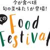 新宿小田急で「秋のフードフェスティバル」が開催中♪♪