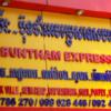 カンボジア、シェムリアップからバスでプノンペンへプチ旅行!(^^)!イオンに丸亀製麺に日本のものづくし~(*^-^*)