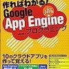 「作ればわかる!Google App Engine for Javaプログラミング」作ってみてるよ!(1)