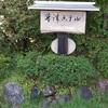 草津ホテル(部屋編)
