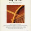 88ゲーム回想録(01)「タッグ・オブ・ウォー」