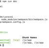 夏の宿題「Laravel Mix に挑戦!~Laravel でVue.jsをうごかすまで~」