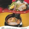 『海老鶏麺蔵』の美味しい濃厚海老ラーメン♪