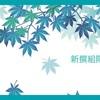 雪組『壬生義士伝』感想② 新撰組隊士たち〜彩凪 / 朝美 / 永久輝 /  奏乃 /  縣 /…