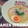 御坊市のramen BIRDMANで激ウマ濃厚な鶏白湯ラーメンを食べてきた!