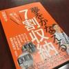 ついに発売!!石阪京子先生・新刊『夢をかなえる7割収納』片づけ本レビュー!♪( ´▽`)