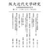 『阪大近代文学研究』第14・15号 刊行のお知らせ