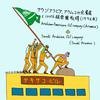 石油の歴史No52【産油国が完全勝利したメジャーとの利権争奪戦】