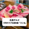 広島グルメ~横川にある行列のできる焼肉屋「ゴン太」に行ってきました~